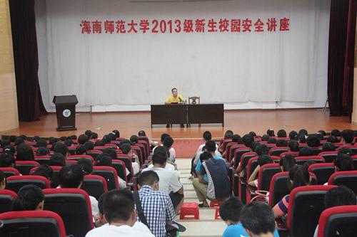 邢俊杰处长为2015级学生做安全讲座