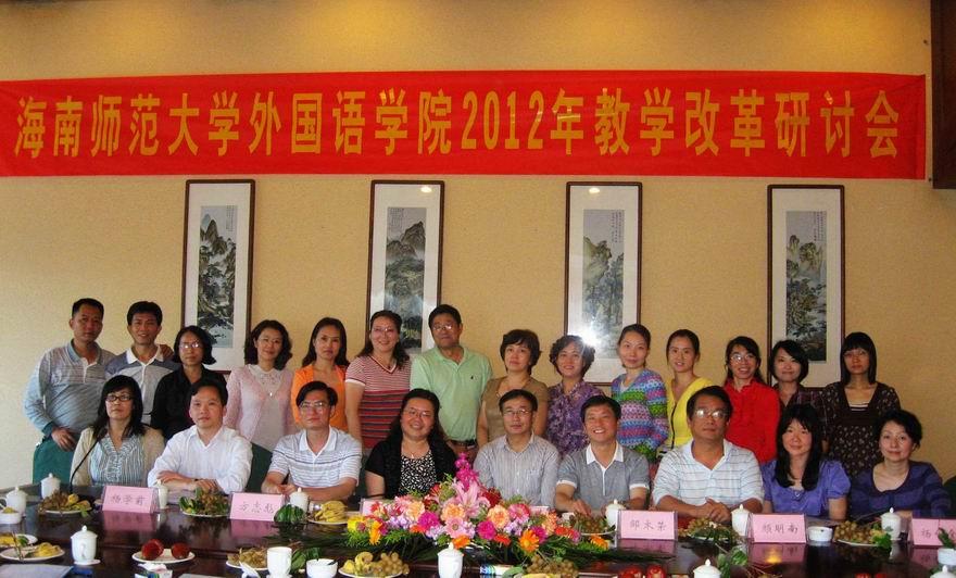 外国语学院2012教学改革研讨会