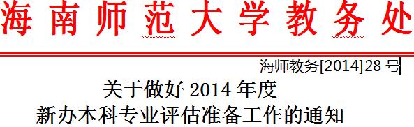 关于做好2014年度新办本科专业评估准备工作的通知