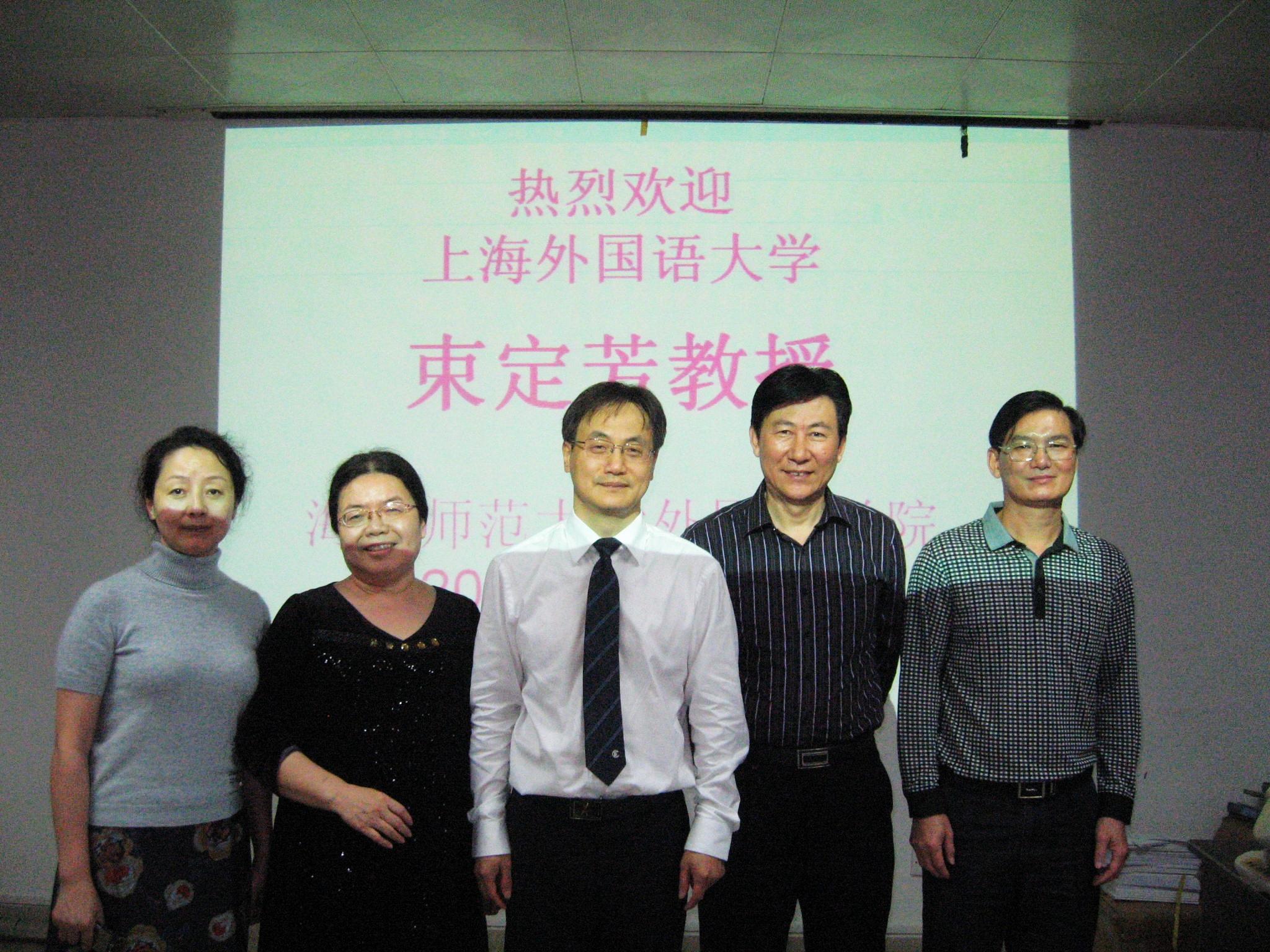 上海外国语大学博士生导师束定芳教授来我院讲学