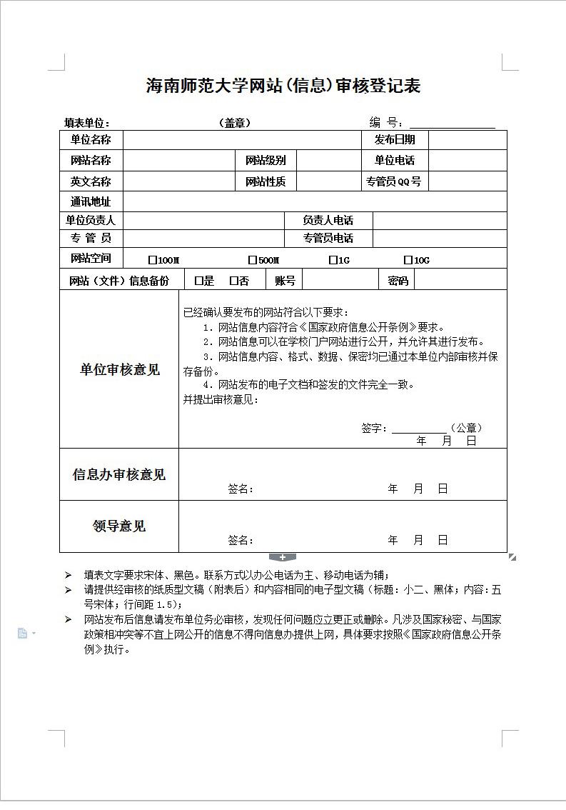 海南师范大学网站(信息)审核登记表