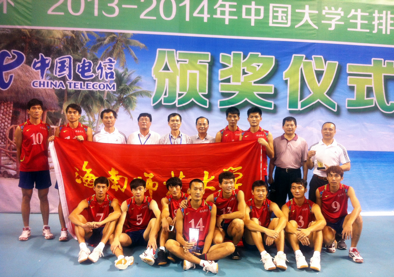 我校男排荣获2013-2014中国大学生排球总决赛季军