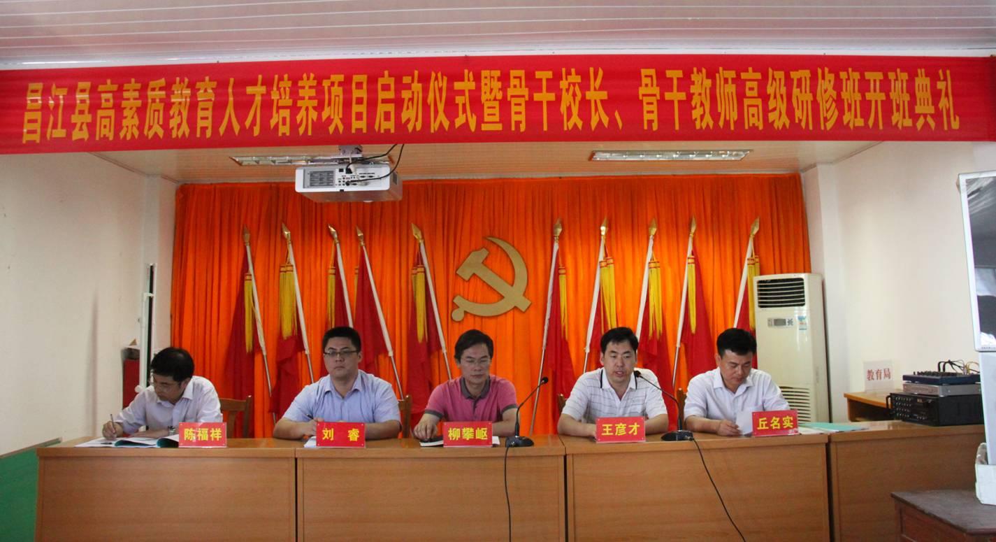 昌江县高素质教育人才培养项目举行开班典礼