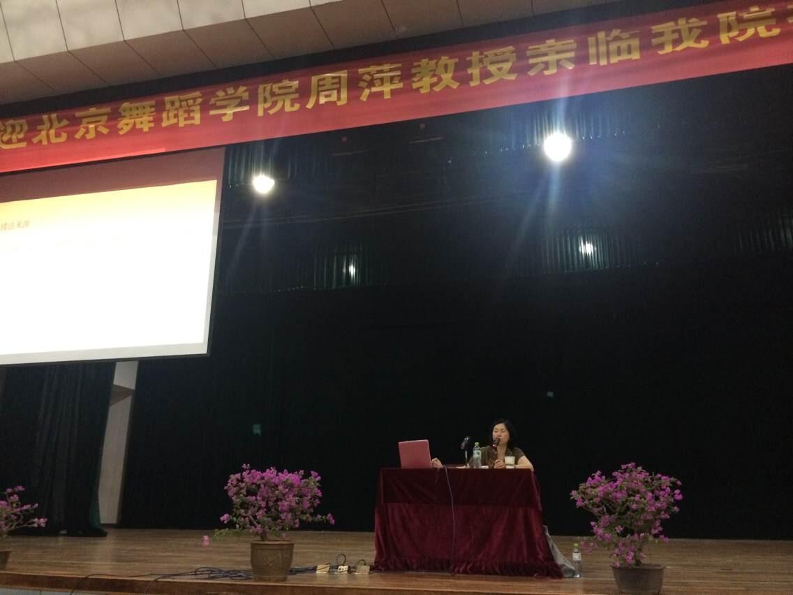 北京舞蹈学院周萍教授来我校讲学