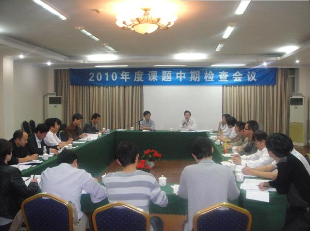 我基地召开2010年度课题中期检查会议