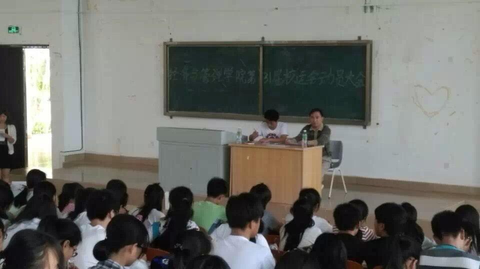 青春无畏 逐梦扬威――记经济与管理学院第31届校运会动员大会