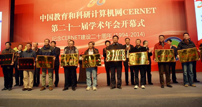 """我校获中国教育和科研计算机网CERNET""""突出贡献""""奖"""