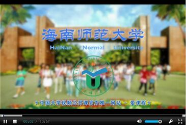 """大学视频公开课《阳光驱动世界》正式上线""""爱课程网"""""""