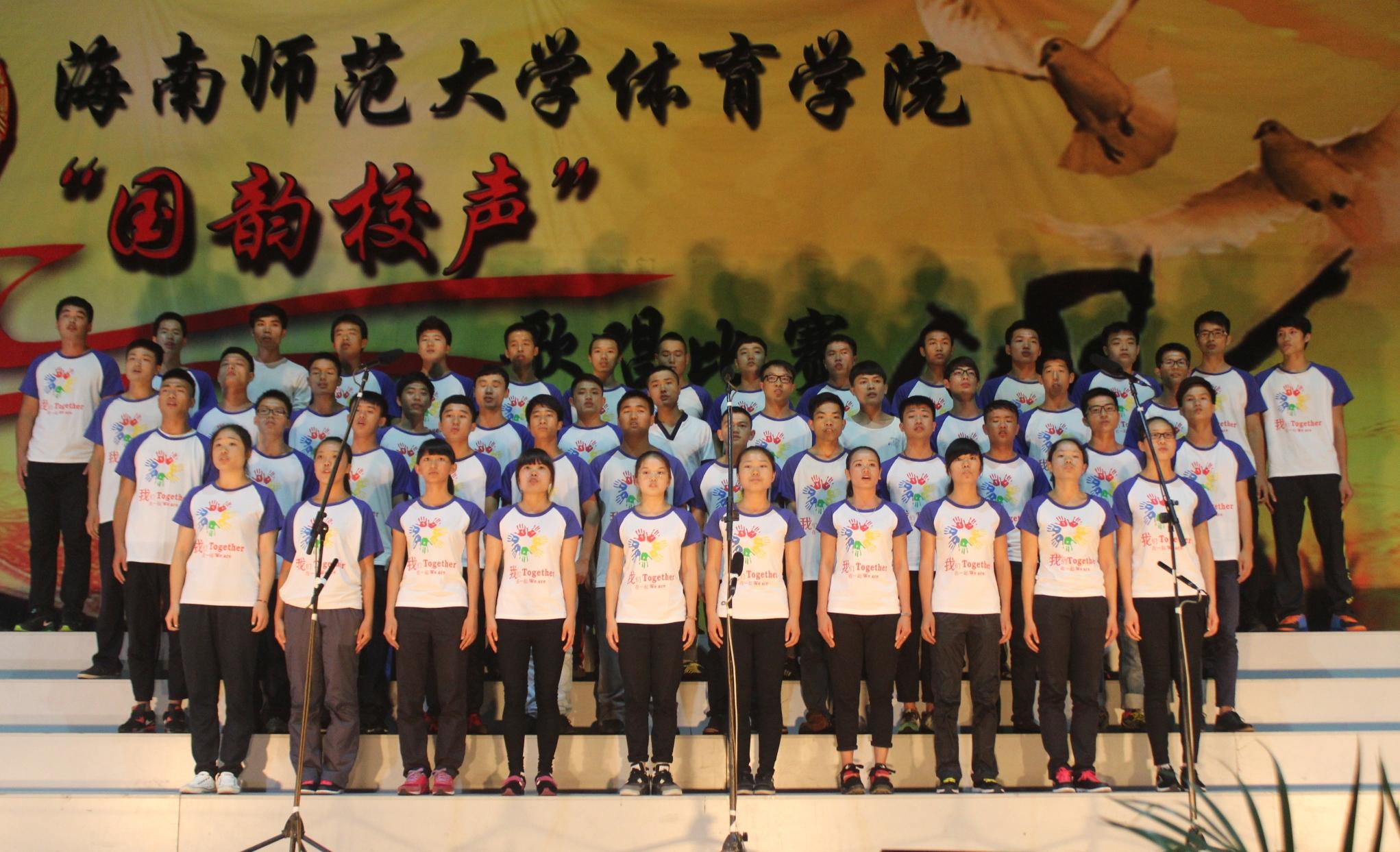 """体育学院举办""""国韵校声""""合唱比赛_海南师范大学"""