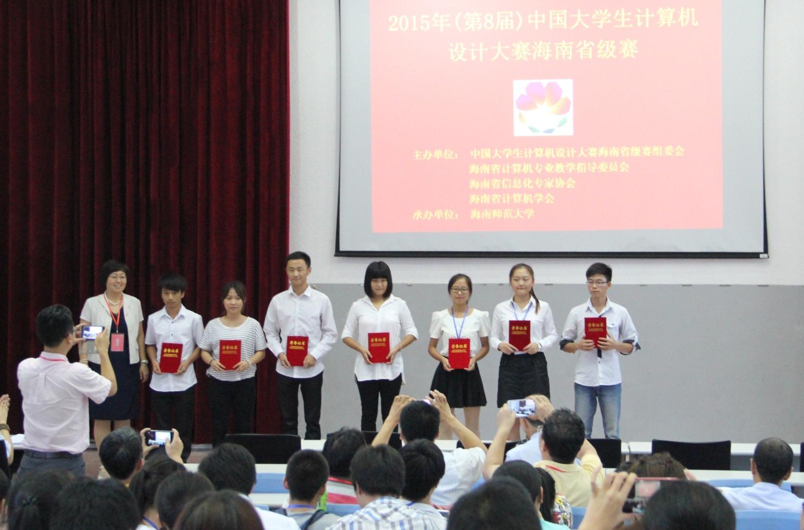 我校举办中国大学生计算机设计大赛海南省级赛