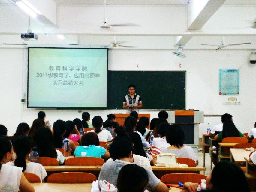 我院召开教育学和应用心理学两个专业毕业实习总结大会