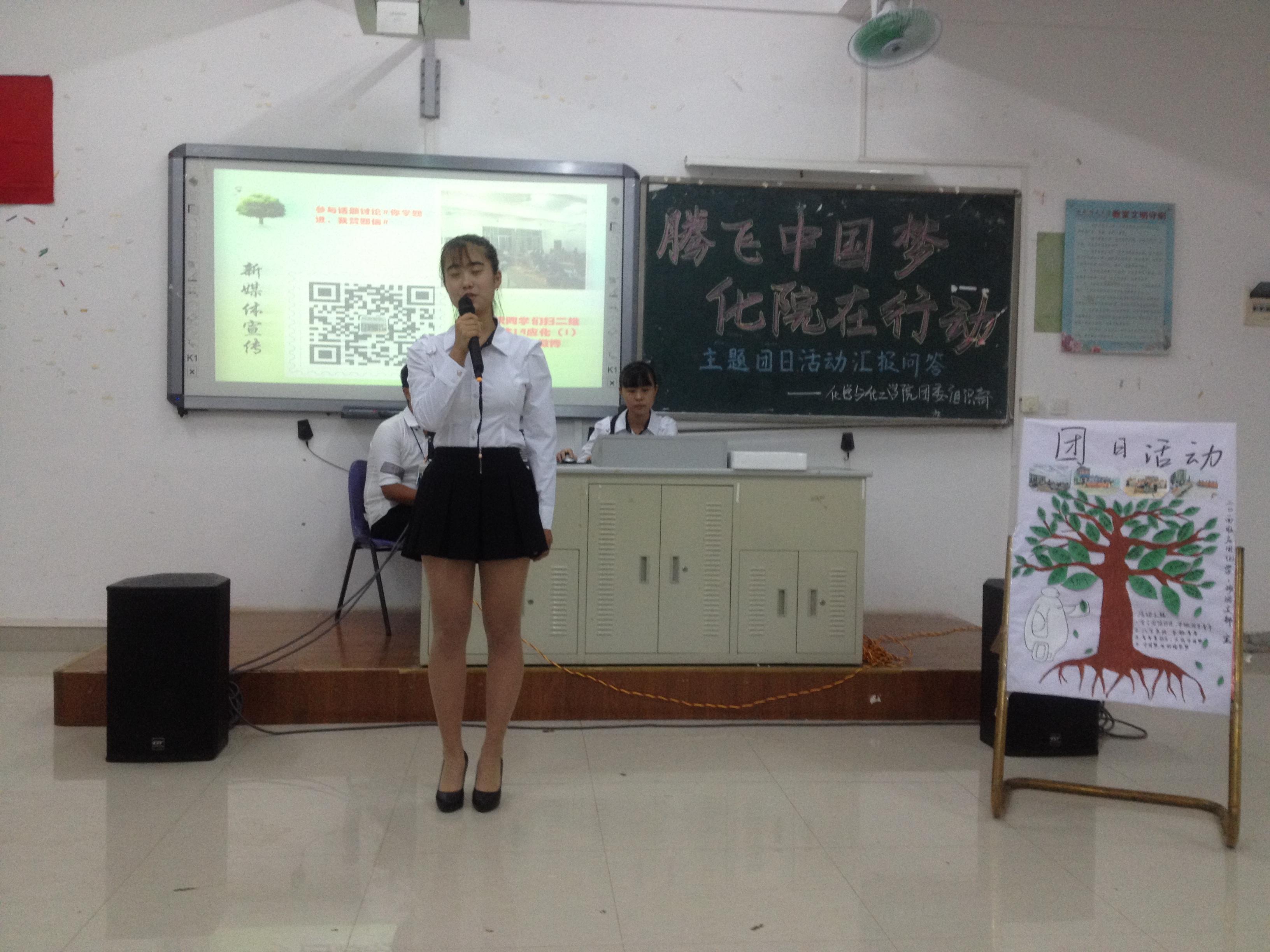 腾飞中国梦,化院在行动——记我院2015年度团日活动汇报问答暨总结大会