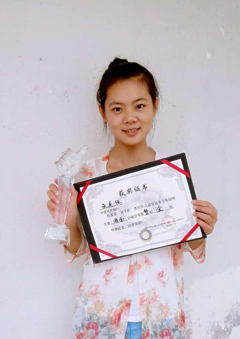 我院两位学生在全国钢琴大赛(海南分赛)中喜获佳绩