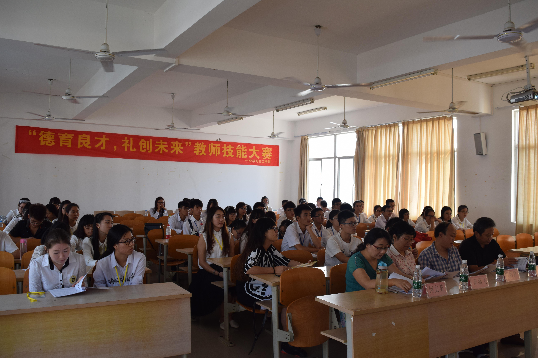 """化学与化工学院举行""""德育良才,理创未来""""教师技能大赛启动仪式"""