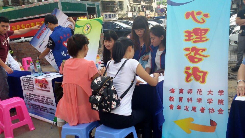 教育科学学院青年志愿者协会赴龙华区青少年宫开展心理咨询活动