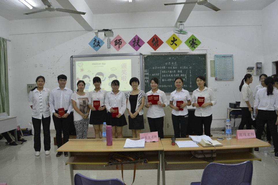 教育科学学院隆重举办教师技能大赛