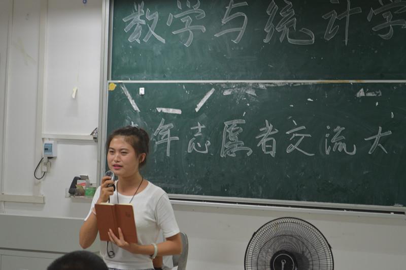 践行良知与善心,温暖弱者和社会——记数学与统计学院青年志愿者交流大会