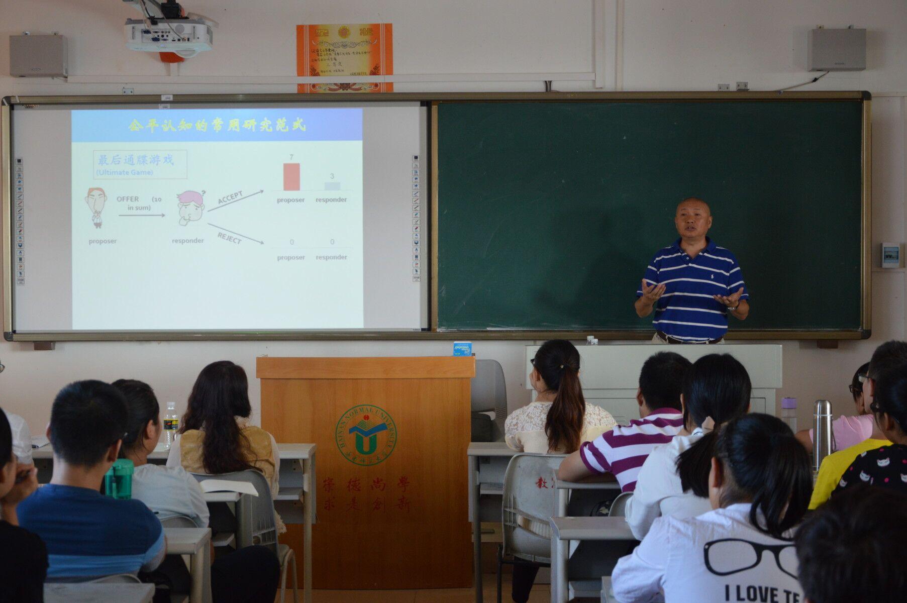 教育科学学院邀请罗跃嘉教授作心理学学术讲座
