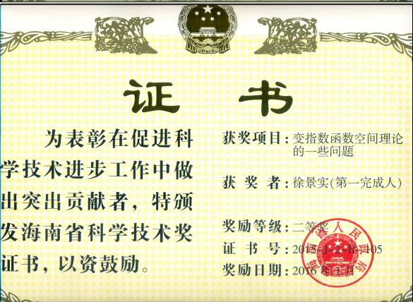 热烈祝贺我院徐景实老师获得2015年海南省科学技术进步奖二等奖