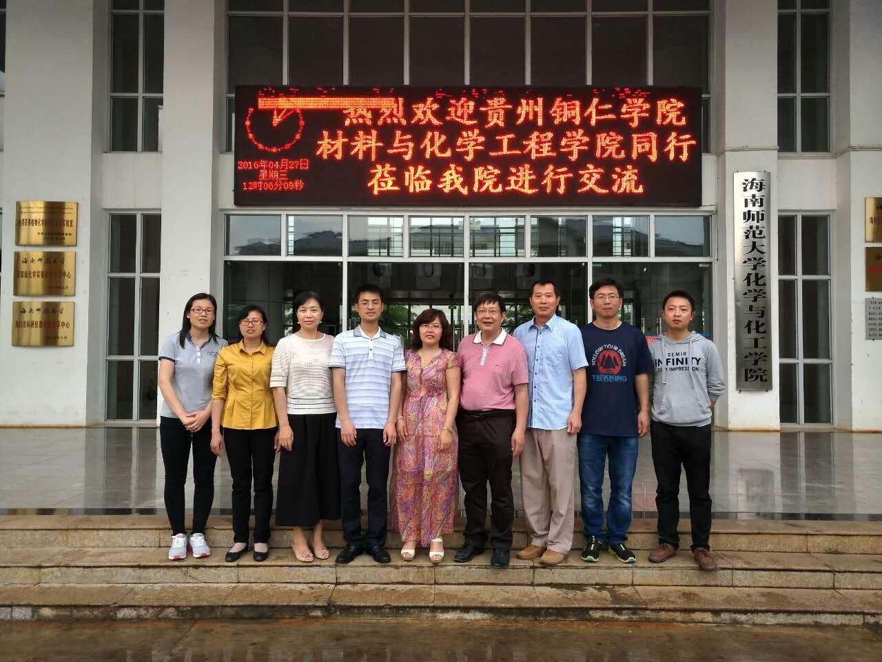贵州铜仁学院材料与化学工程学院同行到我院进行交流