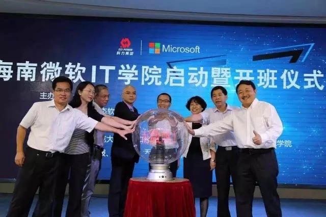 """海南师范大学参加""""海南微软IT学院启动暨开班仪式""""并签定战略合作协议"""