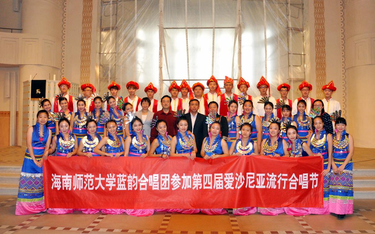 蓝韵合唱团参加第四届爱沙尼亚流行音乐合唱节