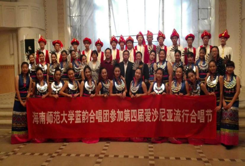 海南师范大学蓝韵合唱团