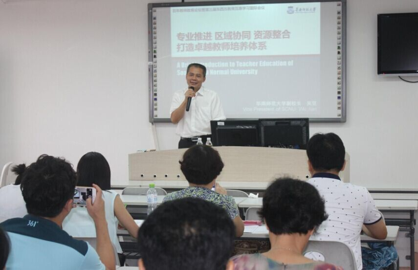吴坚--专业推进,区域协同,资源整合,打造卓越教师培养体系