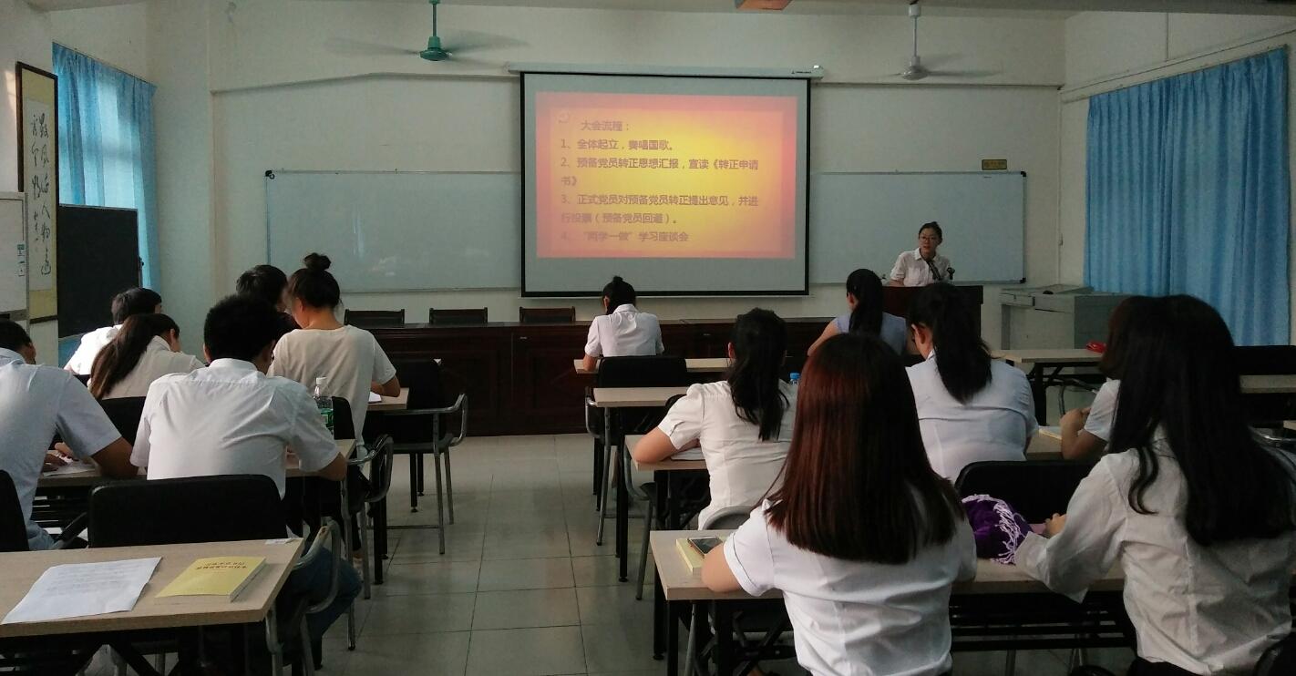"""记数学与统计学院第二学生党支部通表大会及""""两学一做""""大会"""