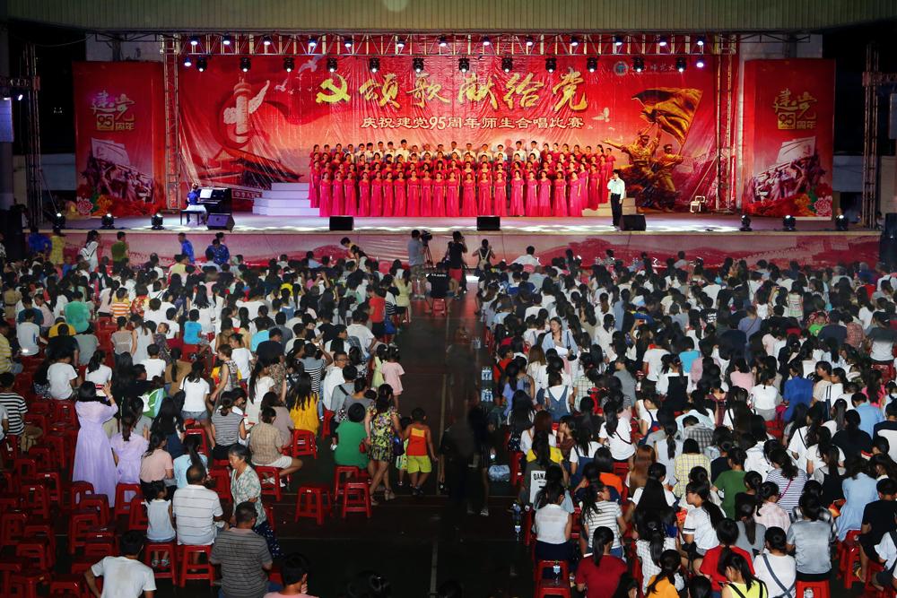 """我校举行""""颂歌献给党""""庆祝建党95周年师生合唱比赛"""