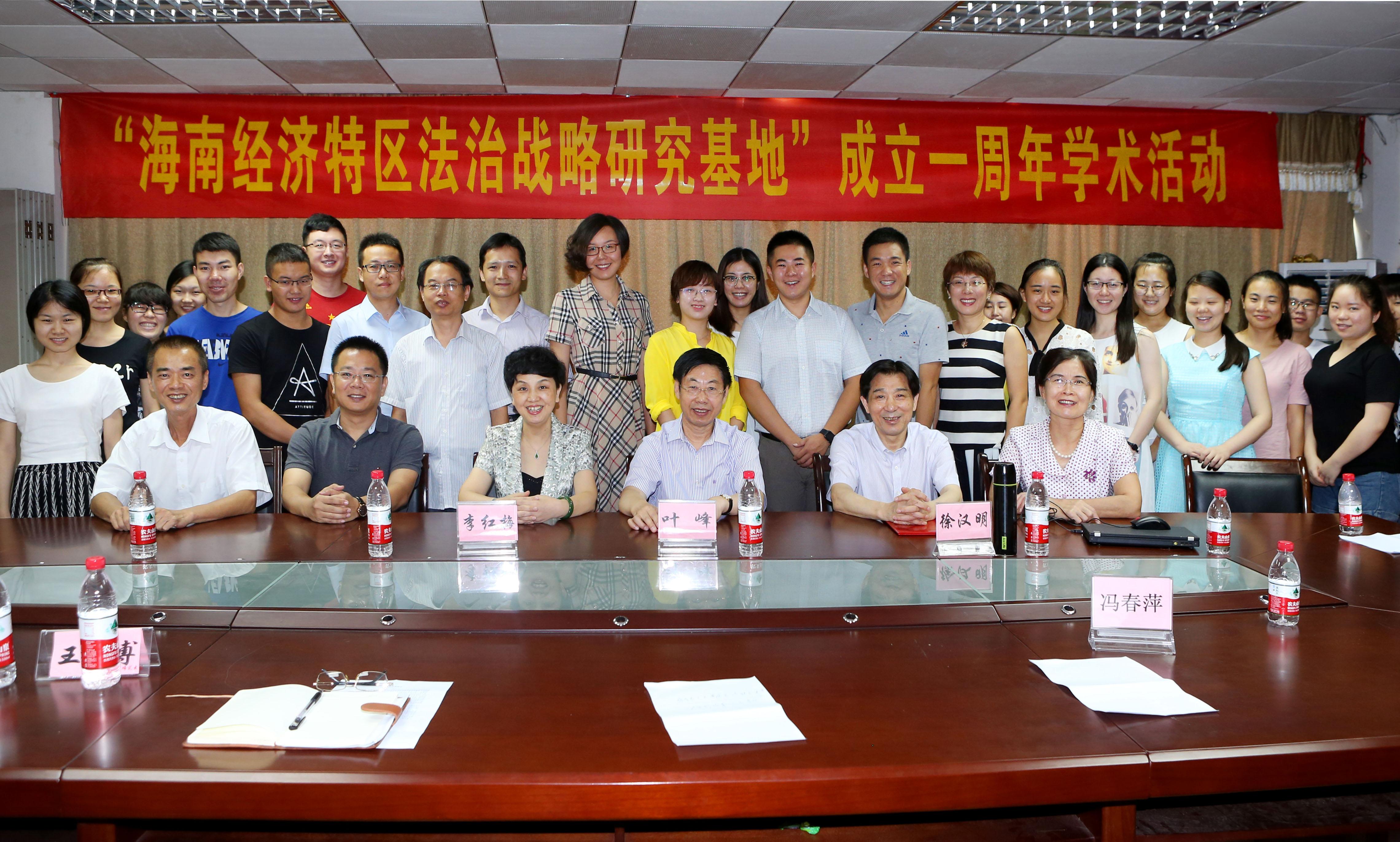叶峰、徐汉明受聘海南师范大学兼职教授