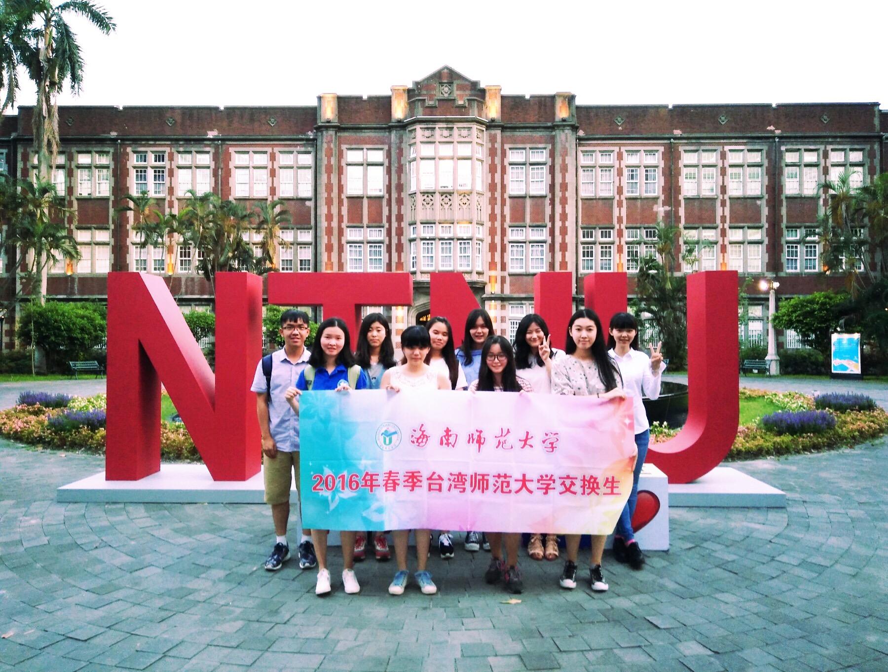 关于选拔在校学生赴台湾师范大学学习的通知