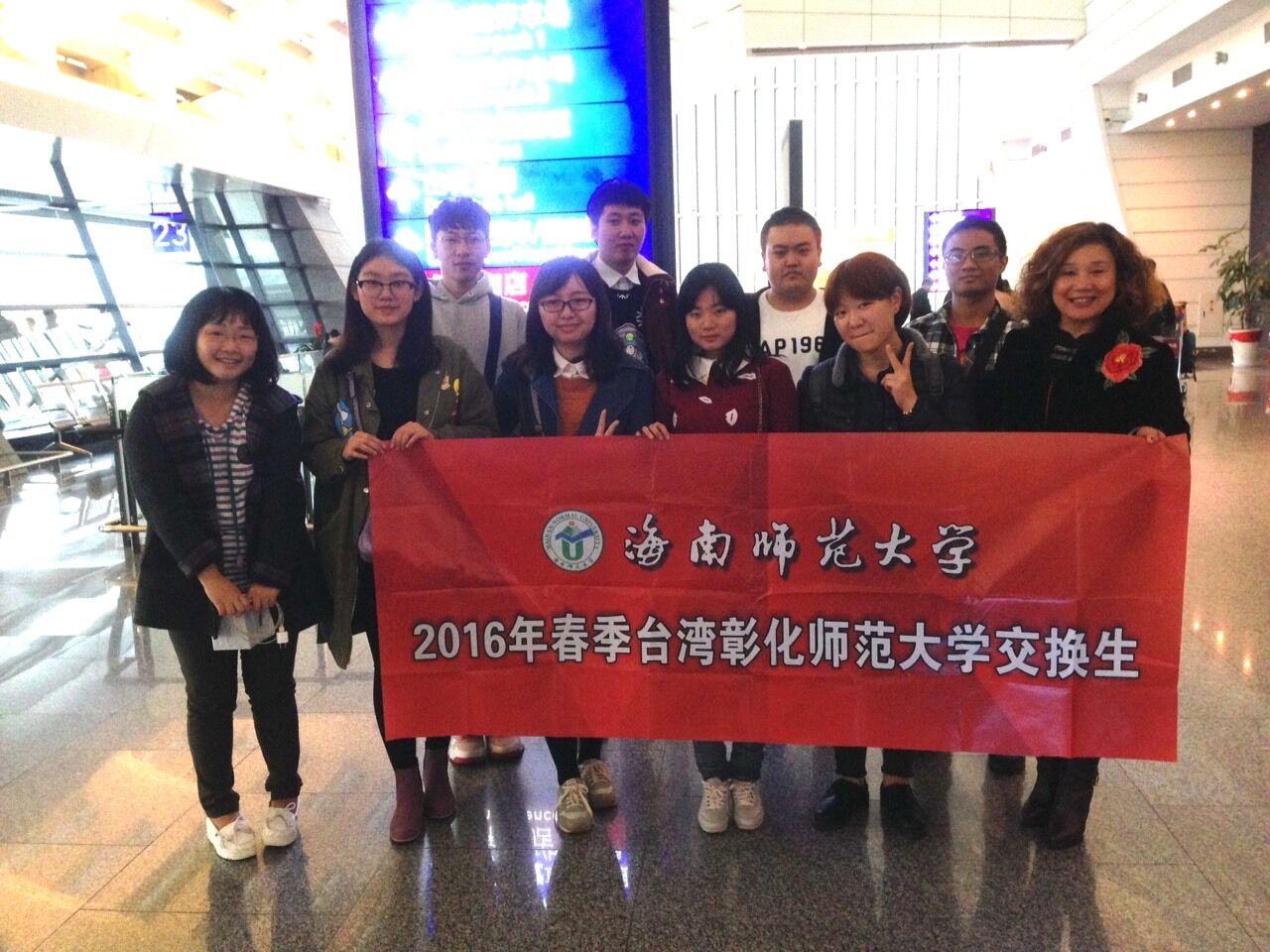 关于选拔在校学生赴台湾彰化师范大学学习的通知