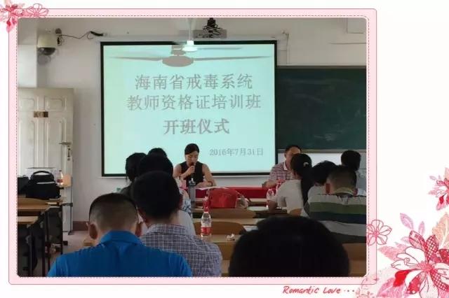 海南戒毒系统民警2016年教师资格证培训圆满结束