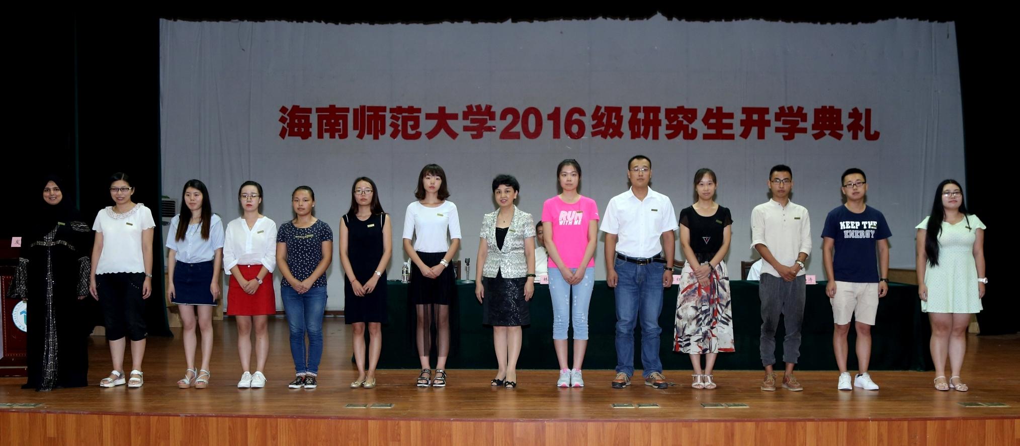 我校举行2016级研究生开学典礼