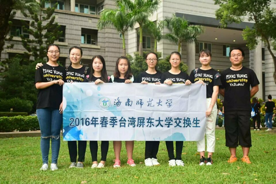 关于选拔在校学生赴台湾屏东大学学习的通知