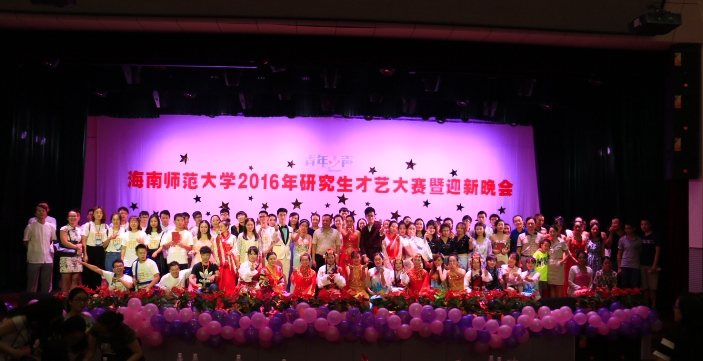 我校隆重举行2016年研究生才艺大赛暨迎新晚会