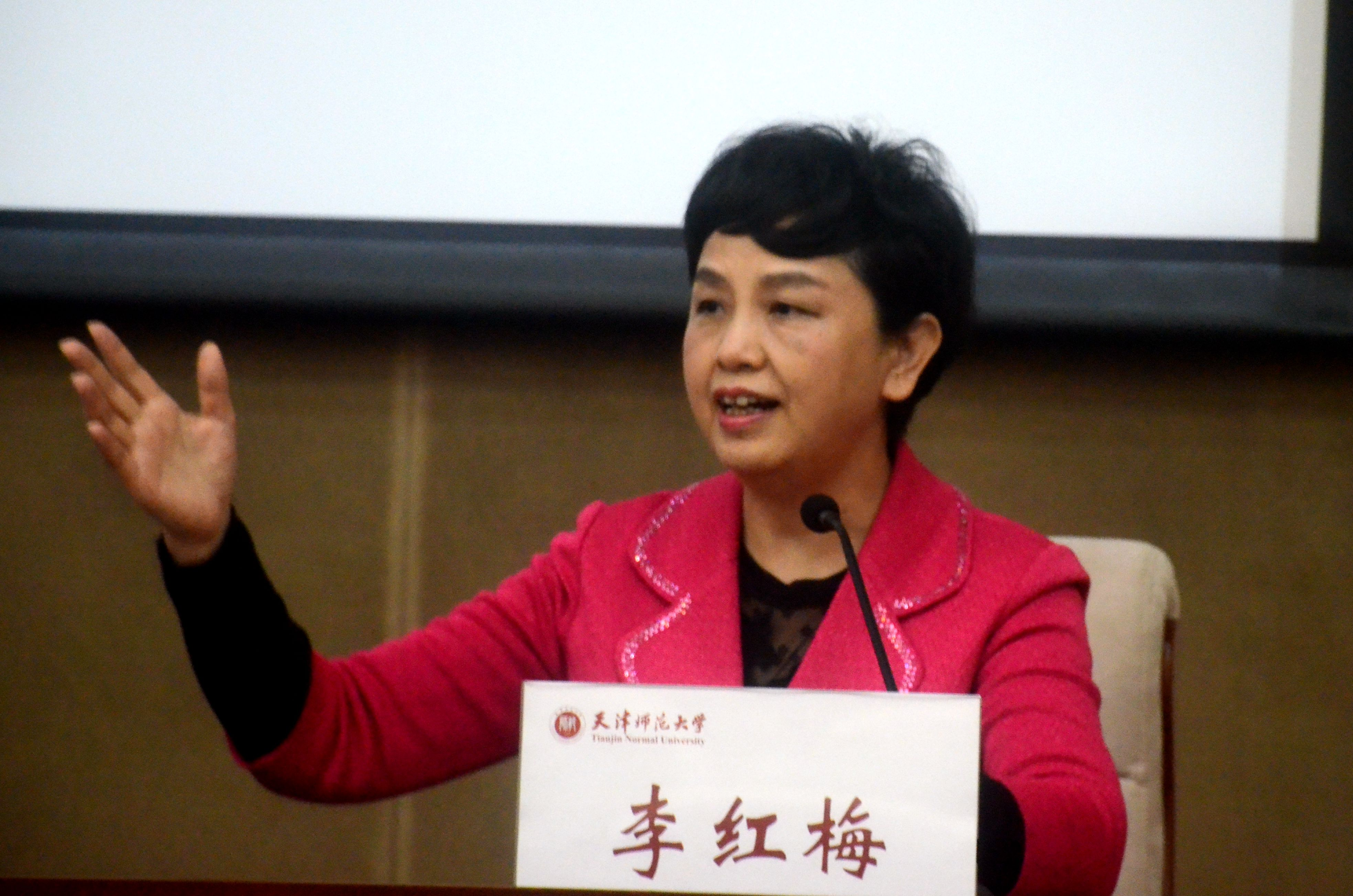 李红梅书记出席第十三届全国师范大学联席会议