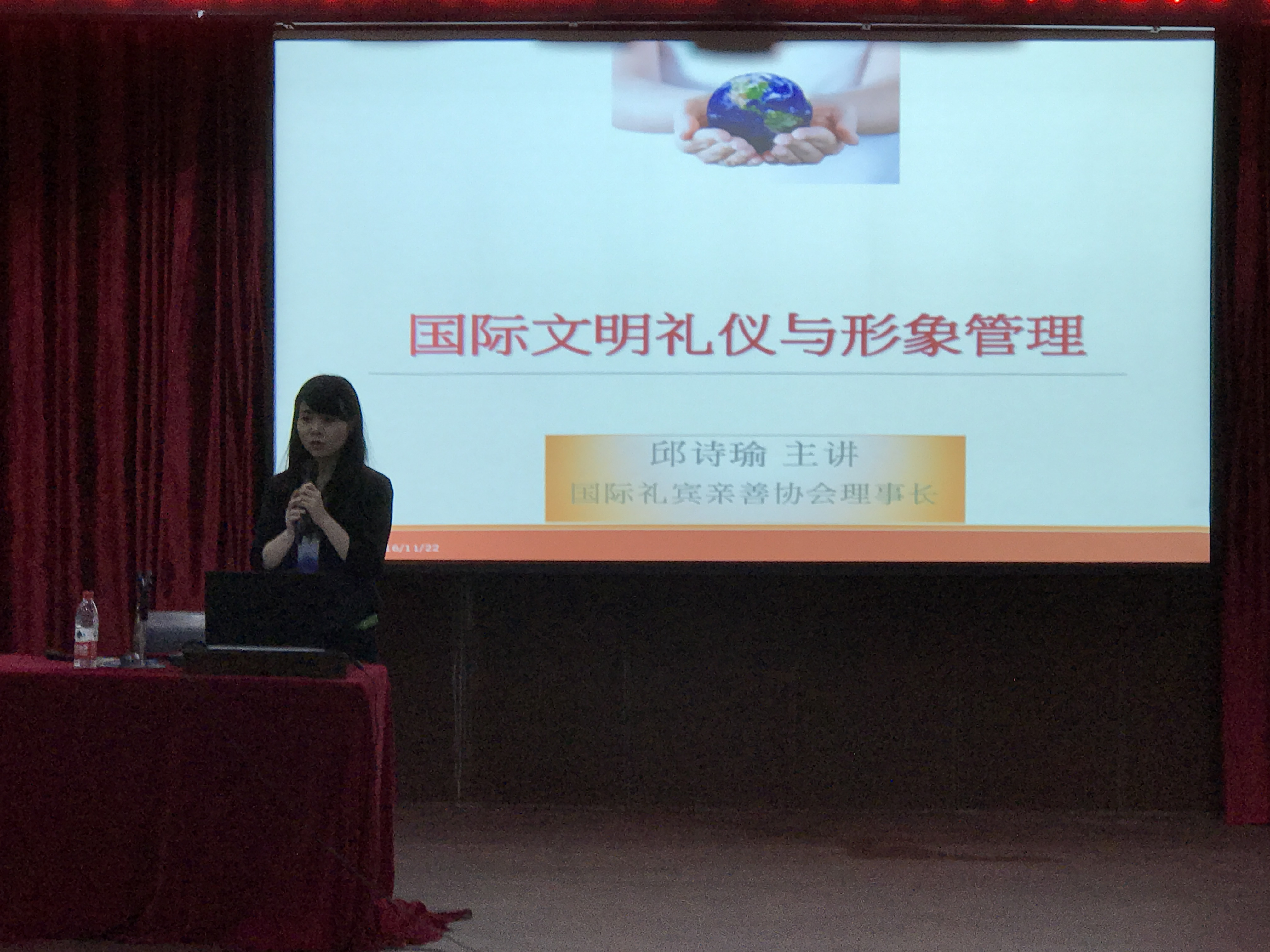 记外国语学院国际文明礼仪与形象管理讲座