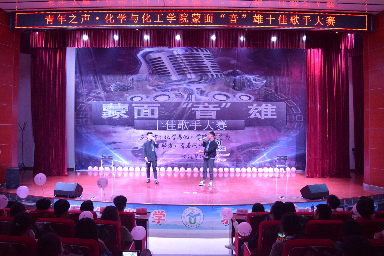 """青年之声·唱出真我风采,共谱和谐乐章——我院举办蒙面""""音""""雄十佳歌手大赛决赛"""