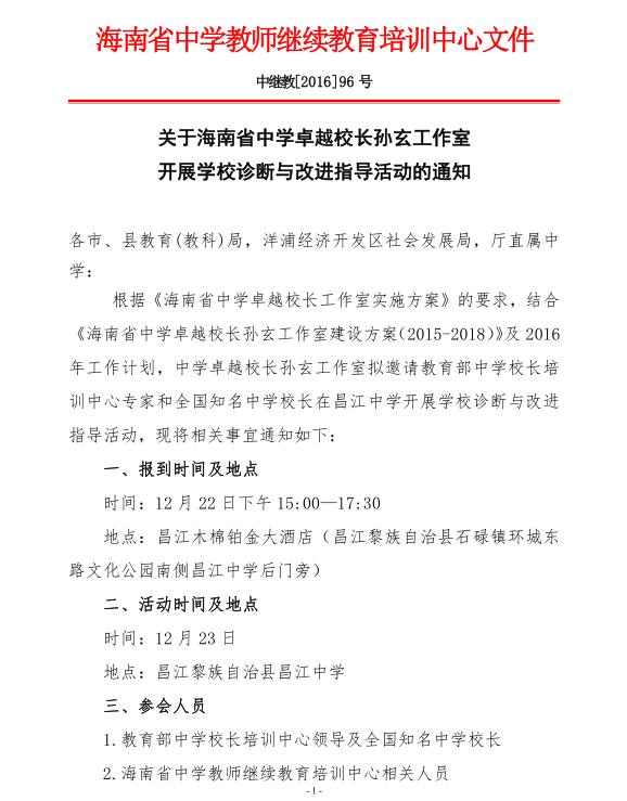 关于海南省中学卓越校长孙玄工作室开展学校诊断与改进指导活动的通知