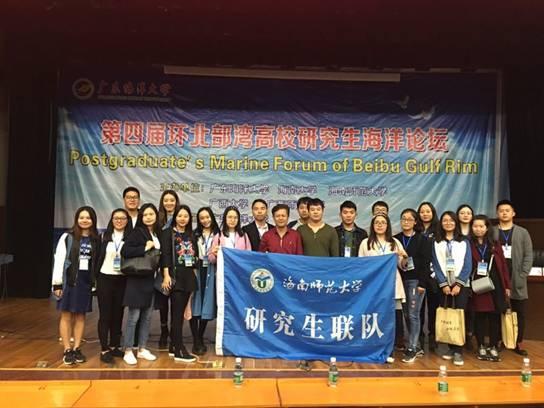 我校研究生赴湛江参加第四届环北部湾高校研究生海洋论坛