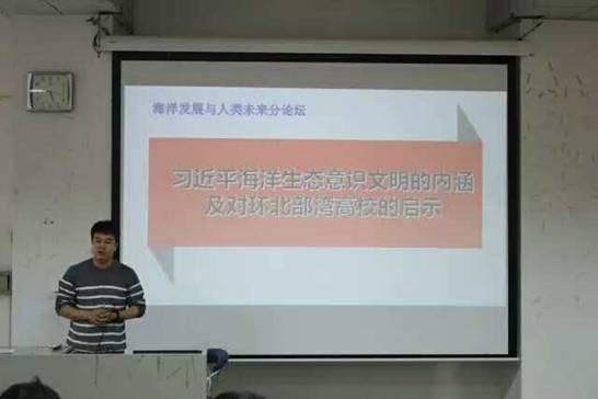 我校研究生赴湛江參加第四屆環北部灣高校研究生海洋論壇