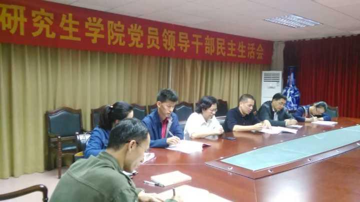 研究生学院党委召开2016年度党员领导干部民主生活会