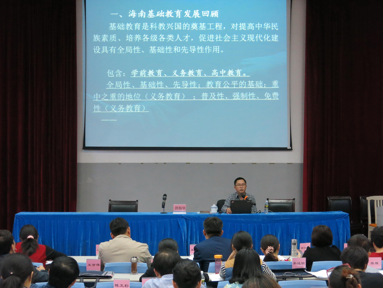 我院举办海南省2017-2021年度中学省级学科带头人资格培训