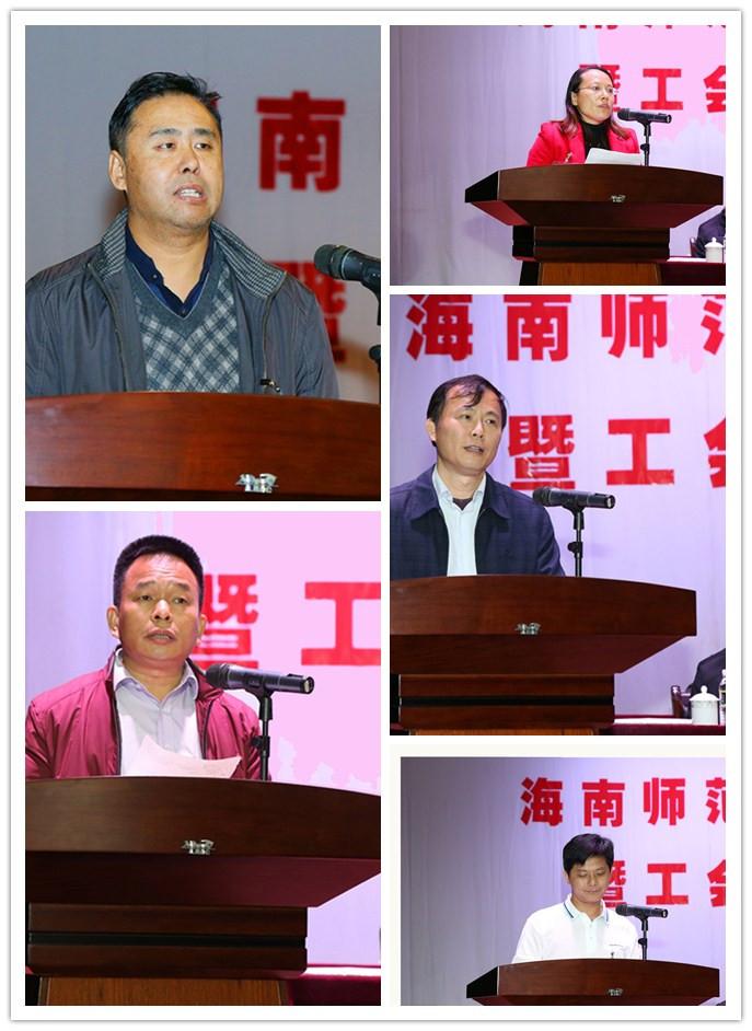 我校召开第三届教职工代表大会暨工会会员代表大会第五次会议