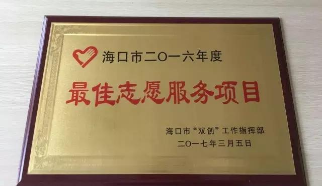 """青年之声·我校多项志愿服务工作获评海口""""四最"""""""