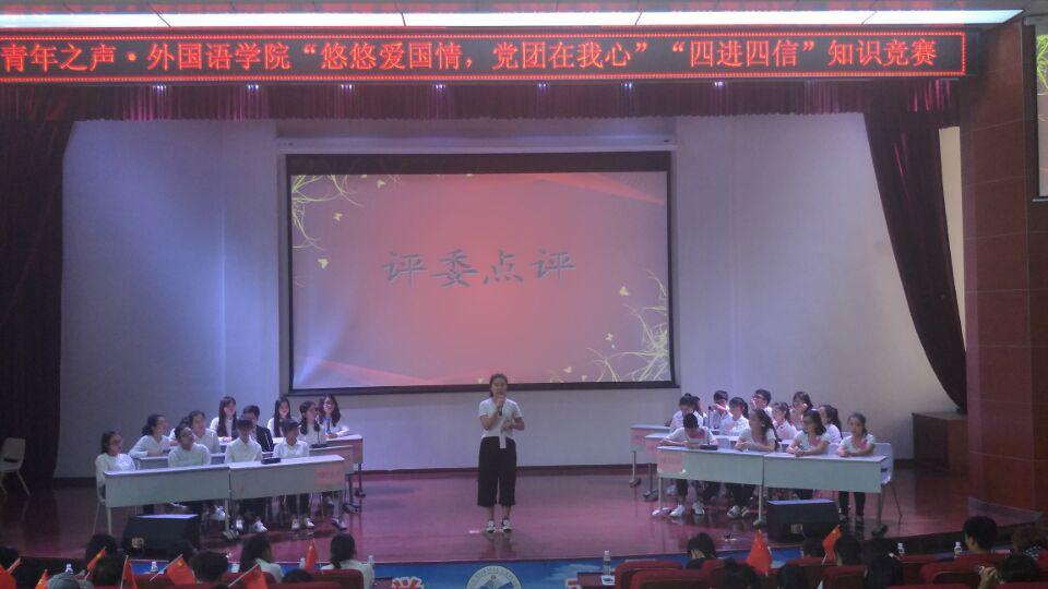 青年之声·—记外国语学院党团知识竞赛