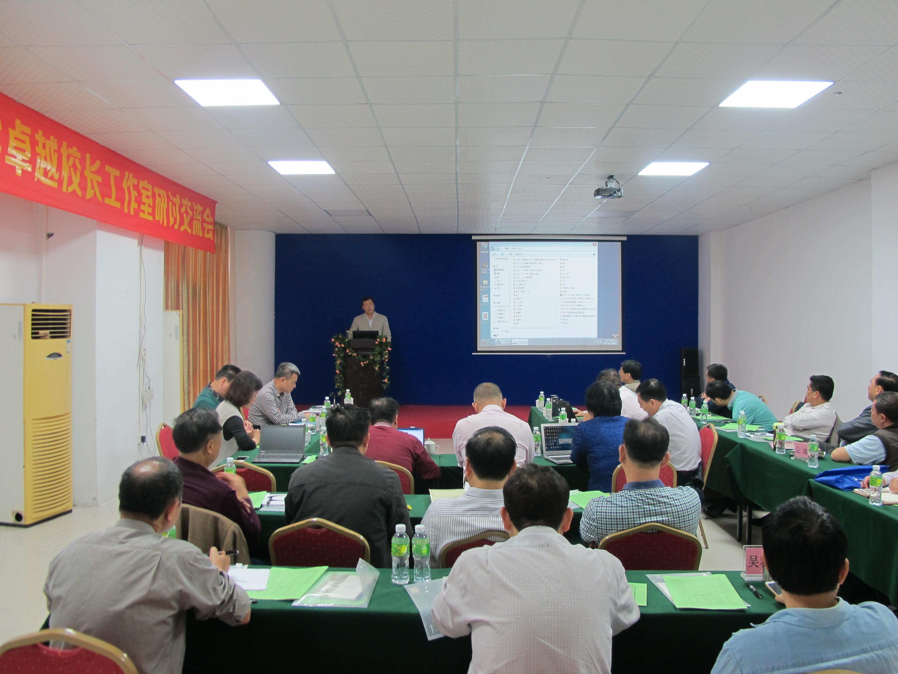 海南省中学卓越校长工作室工作研讨会顺利举办