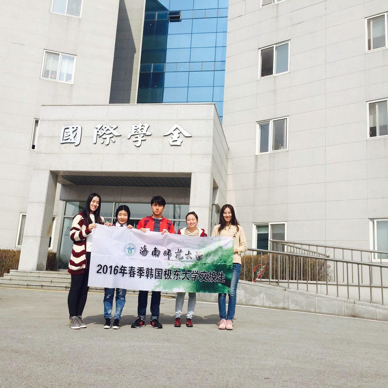 关于选拔在校学生赴韩国极东大学学习的通知